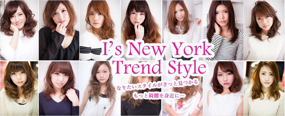 アイズニューヨーク最新ヘアスタイル HairStyle
